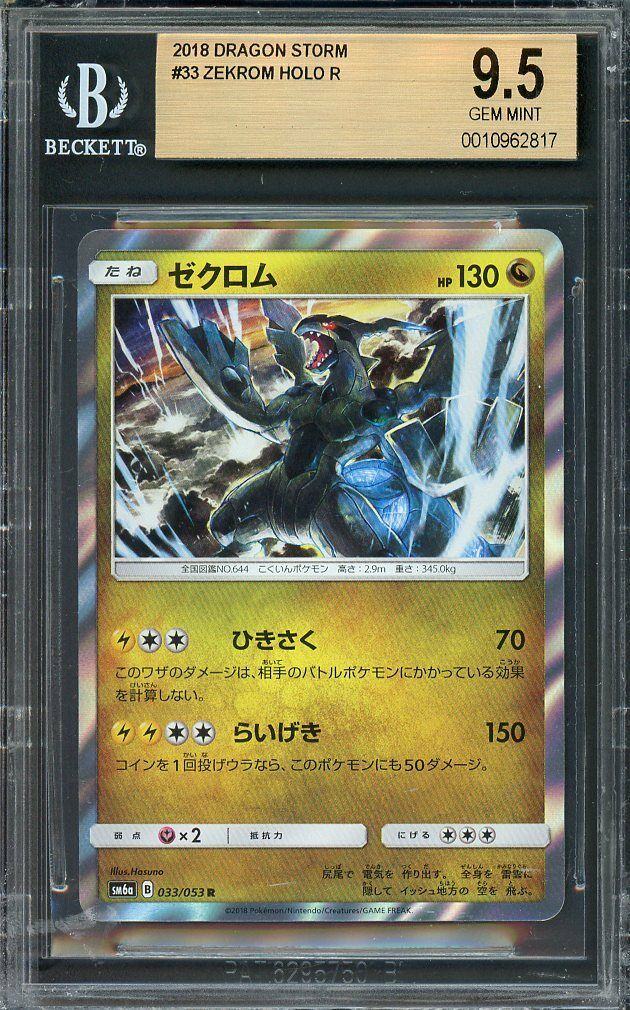 2018 dragon storm #33 ZEKROM HOLO R pokemon BGS 9.5