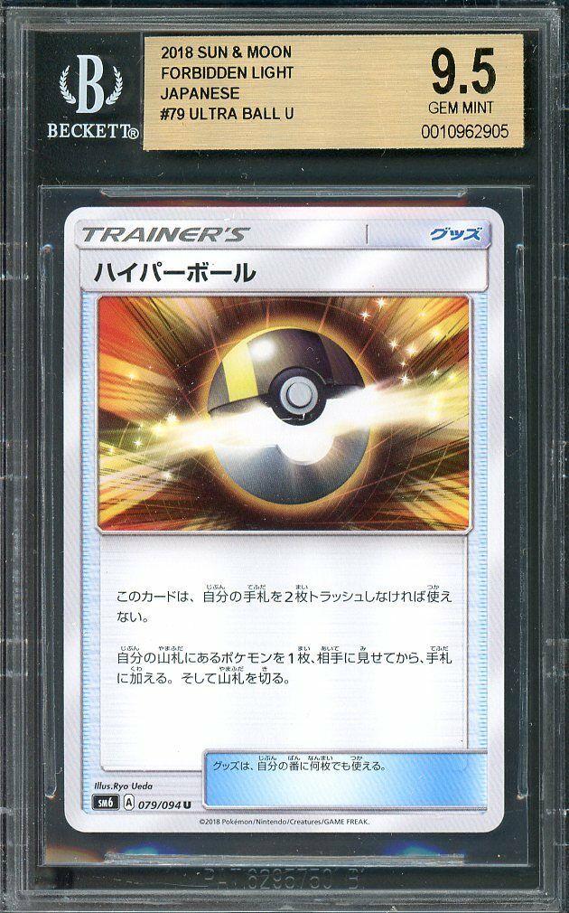 2018 sun n moon forbidden light japanese #79 ULTRA BALL U pokemon BGS 9.5