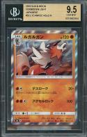 2018 sun n moon forbidden light japanese #53 LYCANROC HOLO R pokemon BGS 9.5